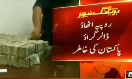 Sell Dollars And Buy Rupees To Strengthen Pakistan