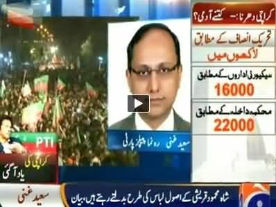 Senator Saeed Ghani PPP Talking to Geo News About PTI Jalsa - 21st September 2014