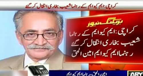 Senior MQM Leader Shoaib Bukhari Passed Away