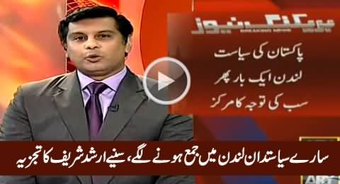 Senior Political Leaders Gathering in London - Watch Arshad Sharif's Analysis