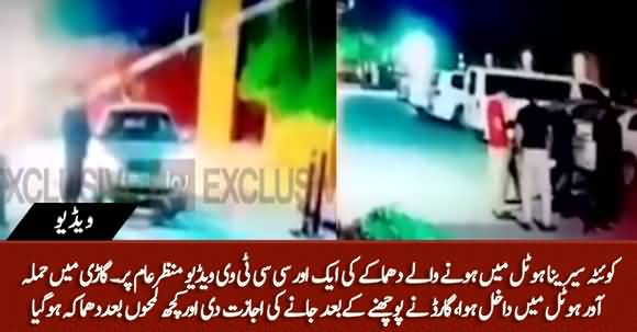 Serena Hotel's Blast - Another CCTV Footage Appears