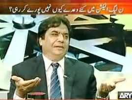 Series of Slaps on the Face of Hanif Abbasi by Waseem Badami - Hanif Abbasi Has To Admit His Lies