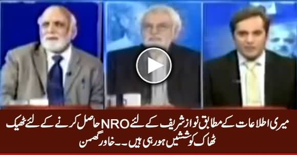 Serious Efforts Are Being Made To Get NRO For Nawaz Sharif - Khawar Ghumman