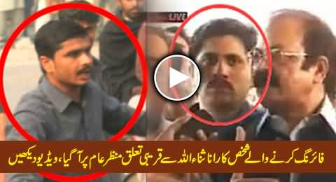 Serious Link Found Between Rana Sanaullah and Killer of PTI Worker, Watch This Video