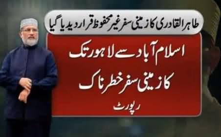 Serious Threat to Dr. Tahir ul Qadri on the Way of Islamabad to Lahore - Intelligence Report