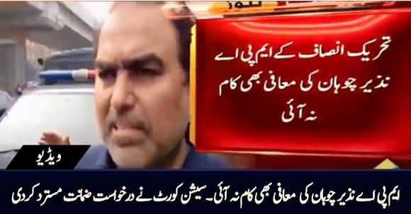 Session Court Rejects Nazir Chohan's Bail