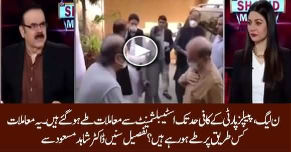 Settlement Between Establishment And PPP & PMLN Has Been Done - Dr Shahid Masood