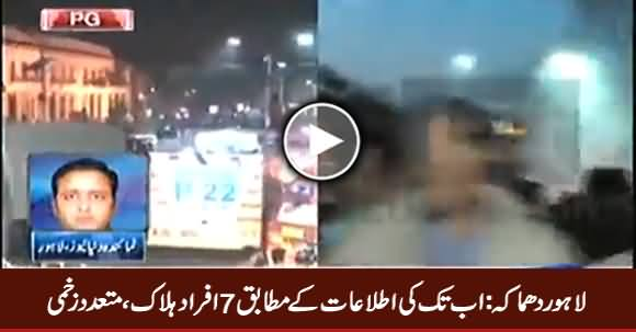 Seven Dead And Several Injured in Blast on Mall Road Lahore