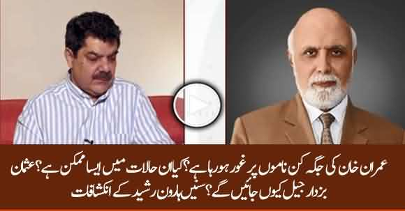 Several Names Are Under Consideration To Replace Imran Khan - Haroon Ur Rasheed Reveals