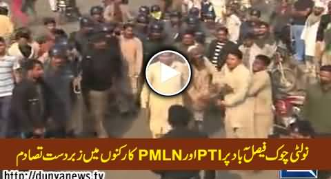 Severe Clash Between PTI and PMLN Workers At Novelty Chowk Faisalabad