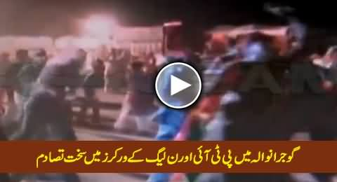 Severe Clash Between PTI And PMLN Workers in Gujranwala