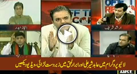 Severe Fight Between Abid Sher Ali and Abrar ul Haq in Live Show