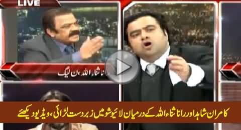 Worst Fight Ever Between Kamran Shahid And Rana Sanauallah in Live Show