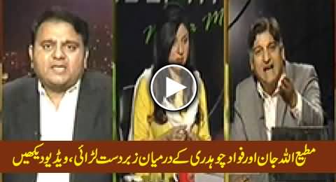 Severe Fight Between Matiullah Jan and Fawad Chaudhry in Live Show