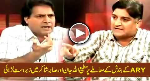 Severe Fight Between Matiullah Jan and Sabir Shakir on the Issue of Ban on ARY News