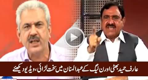 Severe Fight Between Mian Abdul Mannan And Arif Hameed Bhatti in Live Show