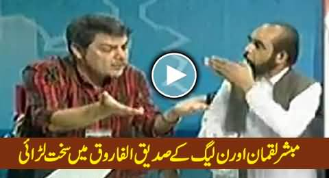 Severe Fight Between Mubashir Luqman and Siddique ul Farooq in Live Show