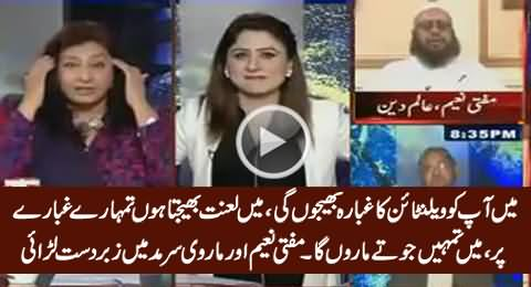 Severe Fight Between Mufti Naeem & Marvi Sirmed Over Valentines Day