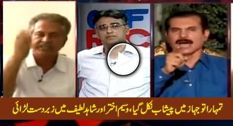 Severe Fight Between Shahid Latif and MQM's Waseem Akhtar in Live Show