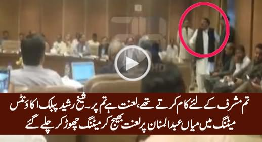 Severe Fight Between Sheikh Rasheed & Mian Abdul Manan In Meeing