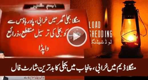 Severe Power Shortfall in Punjab Due to Technical Fault in Mangla Dam