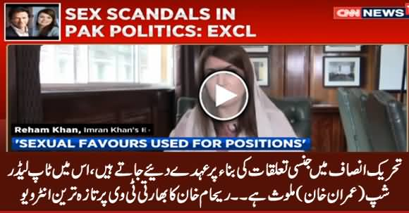 Sexual Favours Are Used For Political & Media Positions in PTI - Reham Khan Interview to Indian Tv
