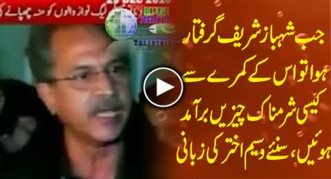 Sexual Stuff Recovered From the Room of Shahbaz Sharif, When He Was Arrested - Waseem Akhtar