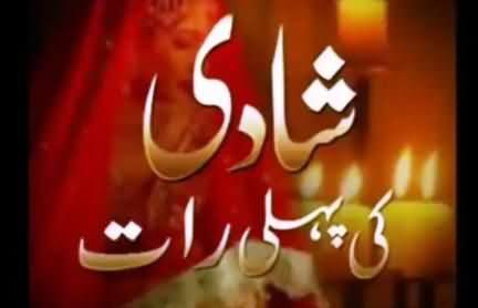Shaadi Ki Pehli Raat Dulhey Ke Saath Haath Ho Gya, Very Funny Video