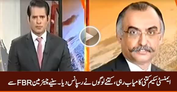 Shabbar Zaidi Tells How Much PM Amnesty Scheme Has Been Successful