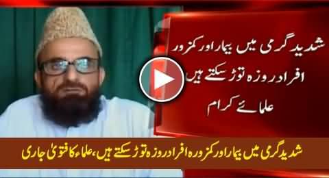 Shadeed Garmi Mein Bemaar Aur Kamzoor Afraad Roza Toor Sakte Hain - Ulema Issued Fatwa