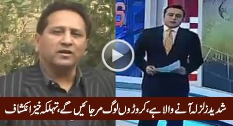 Shadeed Zalzala Aane Wala Hai, Jis Se Croron Loog Mar Jayeing Ge - Shocking Revelation