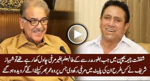 Shafqat Cheema Telling What Shahbaz Sharif Did With Him When He Was A Madrassa Student