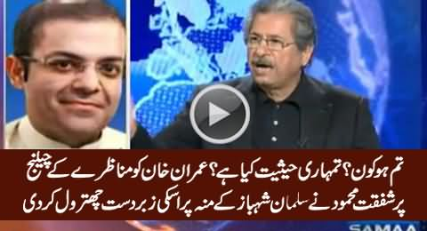 Shafqat Mehmood Badly Insults Salman Shahbaz On His Face For Challenging Imran Khan