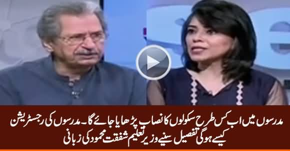Shafqat Mehmood Telling The Details of Madrassa Reforms That Govt Is Going To Implement