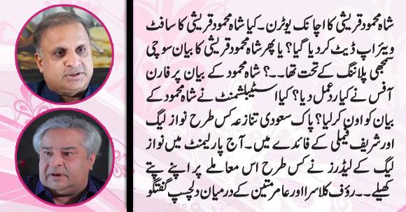 Shah Mahmood Qureshi's Big U-Turn: Nawaz Sharif Benefits From Saudi-Pakistan Crisis? Klasra Mateen's Vlog