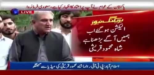 Shah Mahmood Qureshi´s media talk outside Bani Gala - 13th August 2018