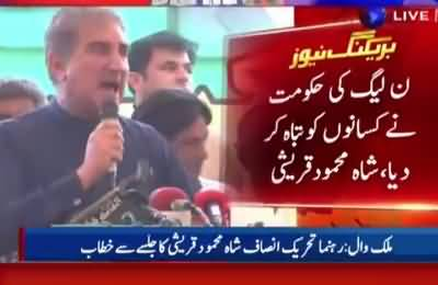Shah Mahmood Qureshi´s Speech in Malak Wal Jalsa - 25th April 2018