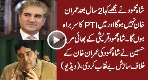 Shah Mehmood Doing Conspiracy Against Imran Khan - Shocking Revelation By Qureshi's Brother