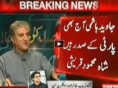 Shah Mehmood Qureshi Admits That Javed Hashmi is Still President of Tehreek e Insaf