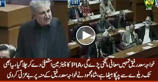 Shah Mehmood Qureshi Badly Insults Khawaja Saad Rafique on His Face in Assembly