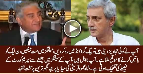 Shah Mehmood Qureshi Blasts on Jahangir Tareen, Asks Him To Stay Awam From Party Meetings