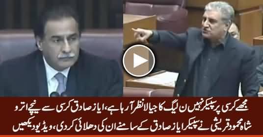 Shah Mehmood Qureshi Blasts on Speaker Ayaz Sadiq & Calls Him