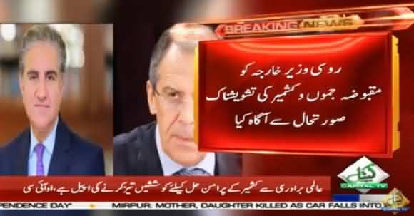 Shah Mehmood Qureshi Calls Russian Counterpart And Informed Critical Situation Of Occupied Kashmir
