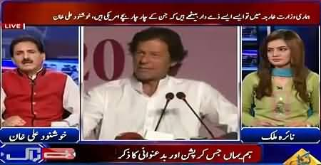 Shah Mehmood Qureshi Has His Own Agenda, He Wants To Engage Imran Khan in TORs - Khushnood