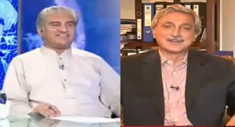 Shah Mehmood Qureshi & Jahangir Tareen Telling Their Relations with Each Other