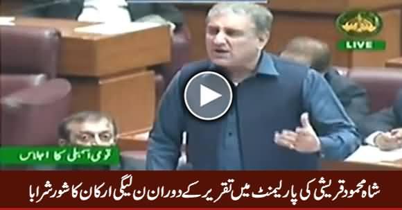 Shah Mehmood Qureshi Ki Parliament Mein Taqreer Ke Dauran PMLN Members Ka Shoor Sharaba