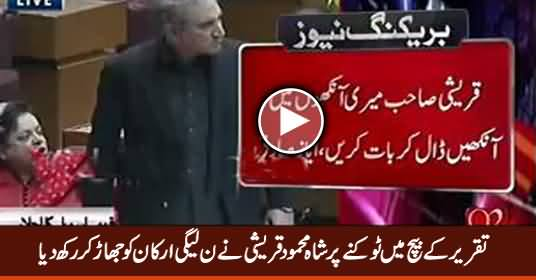 Shah Mehmood Qureshi Lashes At PMLN MNAs For Interrupting Him During Speech