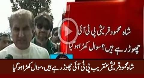 Shah Mehmood Qureshi May Quit PTI Shortly - Express Tribune