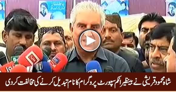 Shah Mehmood Qureshi Opposes The Suggestion To Change Name of Benazir Income Support Program