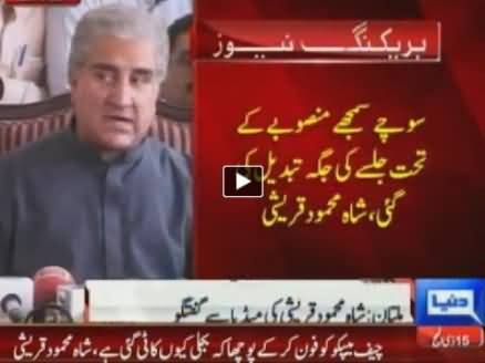 Shah Mehmood Qureshi Press Conference Regarding Stampede Incident in Multan - 11th October 2014